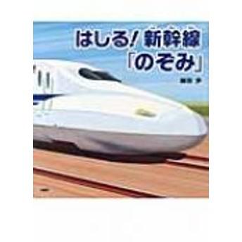 鎌田歩/はしる! 新幹線「のぞみ」phpにこにこえほん