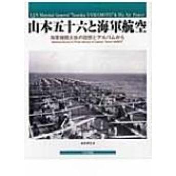 本多伊吉/山本五十六と海軍航空