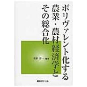 泉田洋一/ポリヴァレント化する農業・農村経済学とその総合化