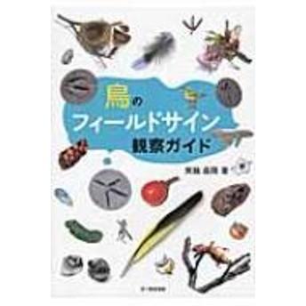 箕輪義隆/鳥のフィールドサイン観察ガイド