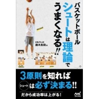 鈴木良和/バスケットボールシュートは理論でうまくなる!