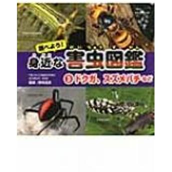 工藤美也子/調べよう!身近な害虫図鑑 3