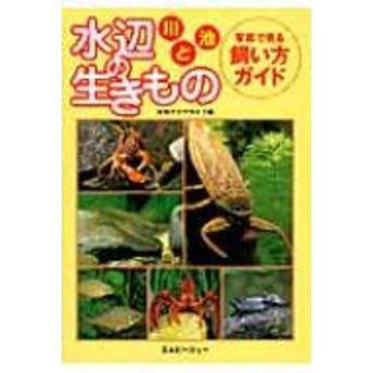月刊アクアライフ編/水辺の生きもの川と池 写真で見る飼い方ガイド