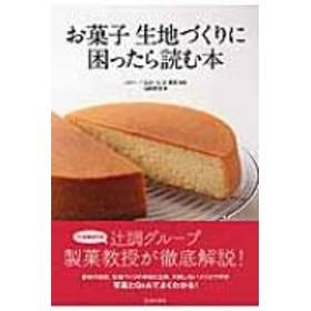 山 ア正也/お菓子生地づくりに困ったら読む本