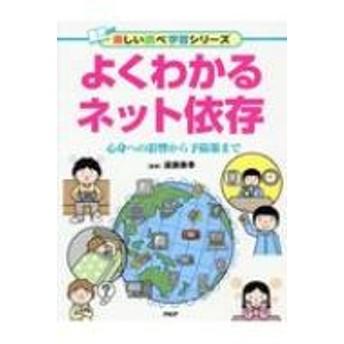 遠藤美季/よくわかるネット依存(仮)