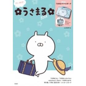 Book/だい好き! うさまるbook