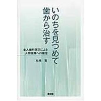 丸橋賢/いのちを見つめて歯から治す