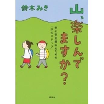 鈴木みき/山、楽しんでますか安心安全登山のための「次のステップ」