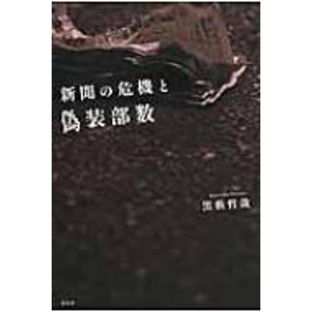 黒藪哲哉/新聞の危機と偽装部数