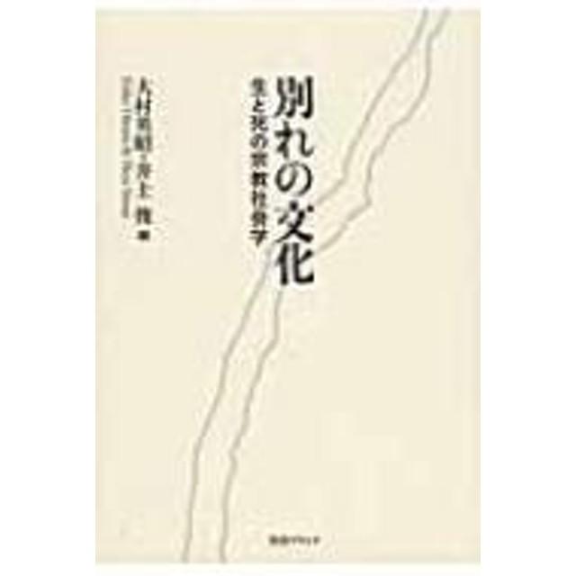 大村英昭/別れの文化 生と死の宗教社会学