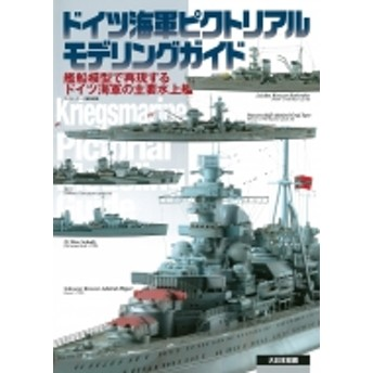 ネイビーヤード(NAVY YARD)編集部/ドイツ海軍ピクトリアルモデリングガイド 艦船模型で再現するドイツ海軍の主要水上艦