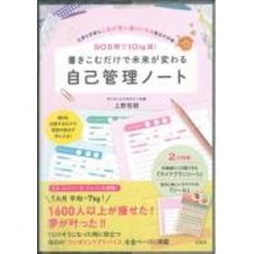 上野啓樹/90日間で10kg減! 書きこむだけで未来が変わる自己管理ノート