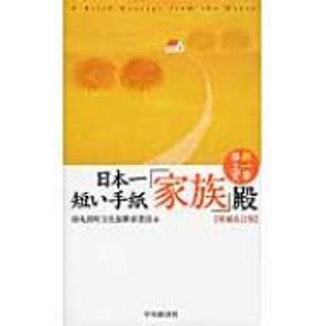 丸岡町文化振興事業団/日本一短い手紙「家族」殿 増補改訂版