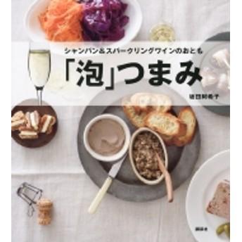 坂田阿希子/「泡」つまみ シャンパン & スパークリングワインのおとも 講談社のお料理book