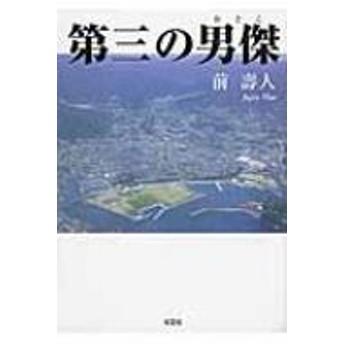 前壽人/第三の男傑