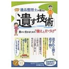 木村榮治/遺品整理士が教える「遺す技術」 豊かに生きるための 備えと片づけ コツがわかる本