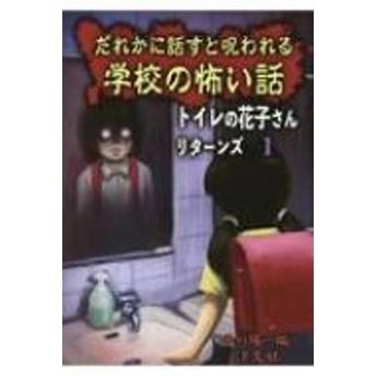 平川陽一/だれかに話すと呪われる学校の怖い話 トイレの花子さんリターンズ