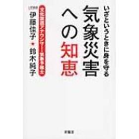 伊藤佳子/いざというときに身を守る気象災害への知恵