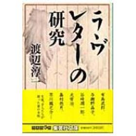 渡辺淳一/ラヴレタ-の研究