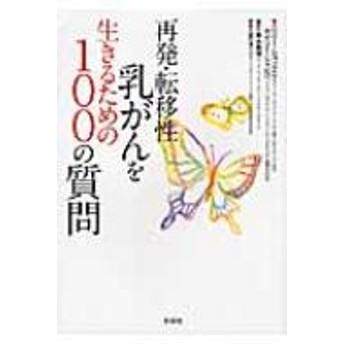 リリー・ショックニー/再発・転移性乳がんを生きるための100の質問