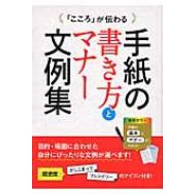 西東社編集部/「こころ」が伝わる手紙の書き方とマナー文例集