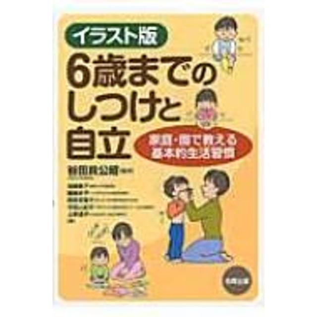 谷田貝公昭/改訂版 6歳までのしつけと子どもの自立 イラストで学ぶ基本的な生活習慣