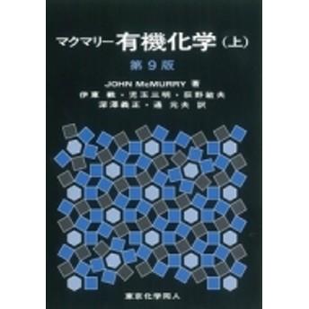 J.mcmurry/マクマリー有機化学 上 第9版