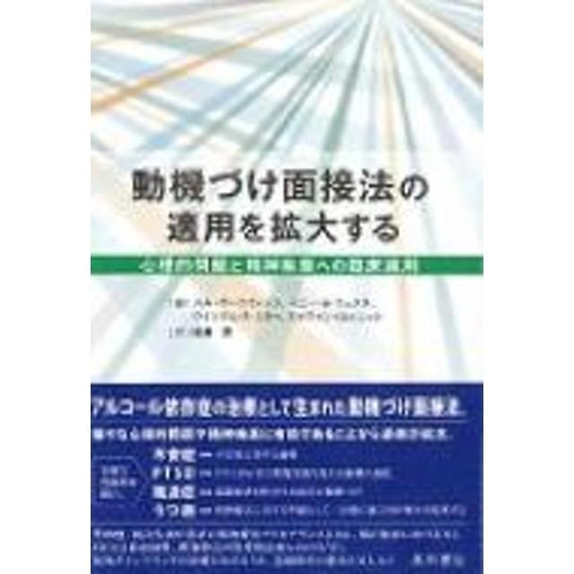ハル アーコウィッツ/動機づけ面接法の適用を拡大する: 心理的問題と精神疾患への臨床適用