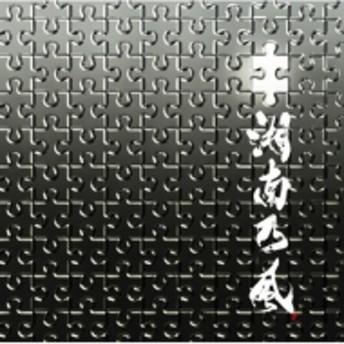湘南乃風/パズル (+dvd)(Ltd)