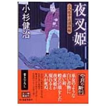 小杉健治/夜叉姫 三人佐平次捕物帳
