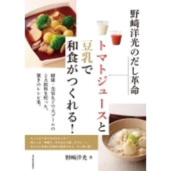 野崎洋光/野崎洋光のだし革命トマトジュースと豆乳で和食がつくれる!