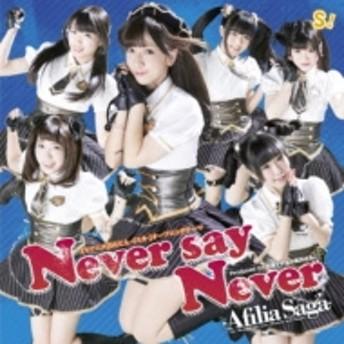 アフィリア・サーガ/Never Say Never (A)