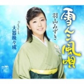 羽山みずき/雪んこ風唄 / 大器晩々成