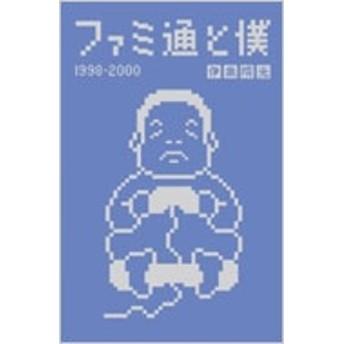 伊集院光/ファミ通と僕 1998-2000