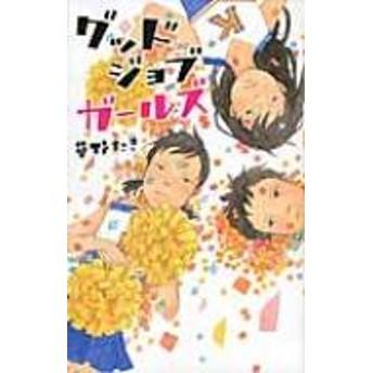 草野たき/グッドジョブガールズ Teens' Best Selections