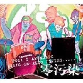 Various/零汚染