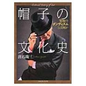 出石尚三/帽子の文化史 究極のダンディズムとは何か