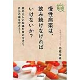 柘植俊直/慢性病薬は、飲み続けなければいけないか 知りたい!ジブンの体と健康