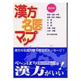 源草社/漢方名医マップ 西日本 西洋医学だけでは治らない辛い病気・症状を治す