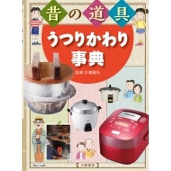 三浦基弘/昔の道具うつりかわり事典