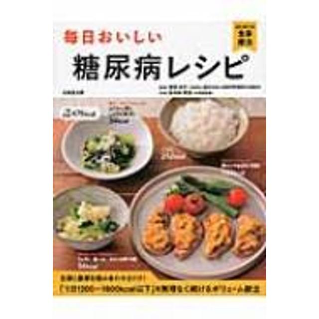 検見崎聡美/毎日おいしい糖尿病レシピ はじめての食事療法