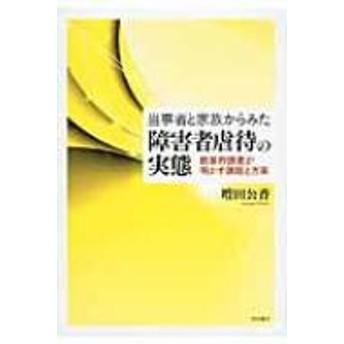 増田公香/当事者と家族からみた障害者虐待の実態