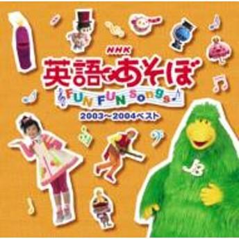 Childrens (子供向け)/英語であそぼ2003-2004 ベスト(Cccd)