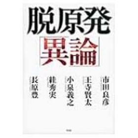 市田良彦/脱原発「異論」