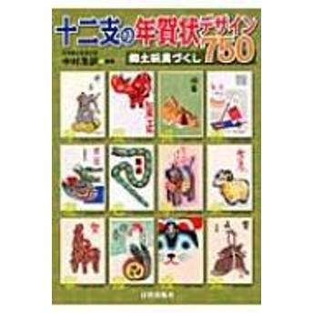 中村浩訳/十二支の年賀状デザイン750 郷土玩具づくし