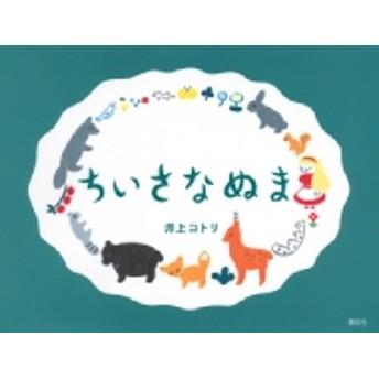 井上コトリ/ちいさなぬま 講談社の創作絵本