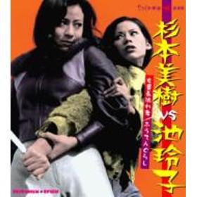 Various/杉本美樹vs池玲子: 女番長流れ者 / ふうてんぐらし(Digi)