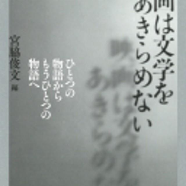 宮脇俊文/映画は文学をあきらめ...
