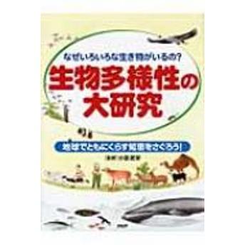 小泉武栄/生物多様性の大研究 なぜいろいろな生き物がいるの