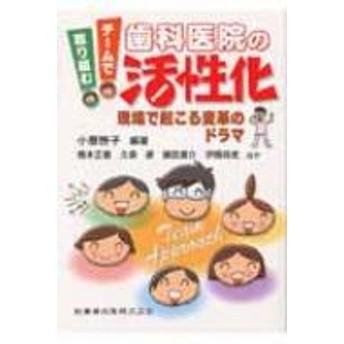 小原啓子/チ-ムで取り組む歯科医院の活性化 現場で起こる変革のドラマ
